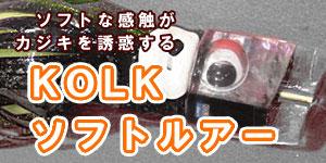 KOLKのソフトルアー
