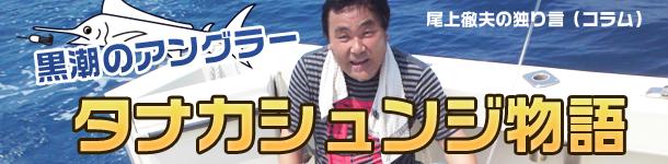 【尾上徹夫の独り言(コラム)】黒潮のアングラー!タナカシュンジ物語
