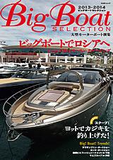 bigboat13_9496_1