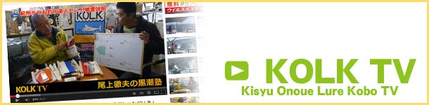 動画で解説!KOLK TV
