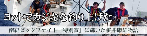 ヨットでカジキを釣り上げた!南紀ビッグファイト「特別賞」に輝いた笹井康夫物語