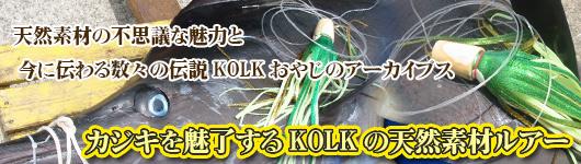 天然素材の不思議な魅力と今に伝わる数々の伝説KOLKおやじのアーカイブス「カジキを魅了するKOLK天然素材ルアー」