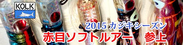 2015年カジキシーズン到来!赤目ソフトルアー参上!!