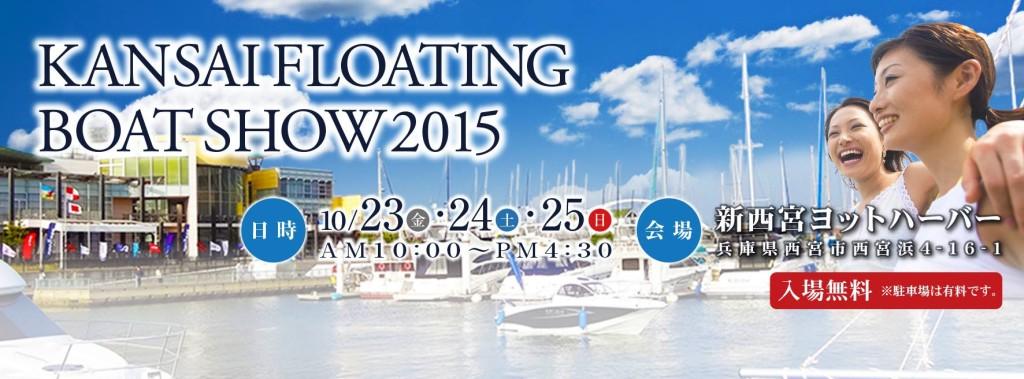 関西フローティングボートショー2015
