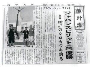 JGFAビルフィッシュトーナメントin串本