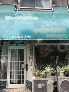 KOLK黒潮塾(あべの店)外観