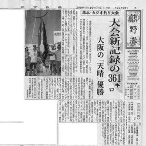 紀伊民報様記事引用「天晴 カジキ釣り大会新記録」